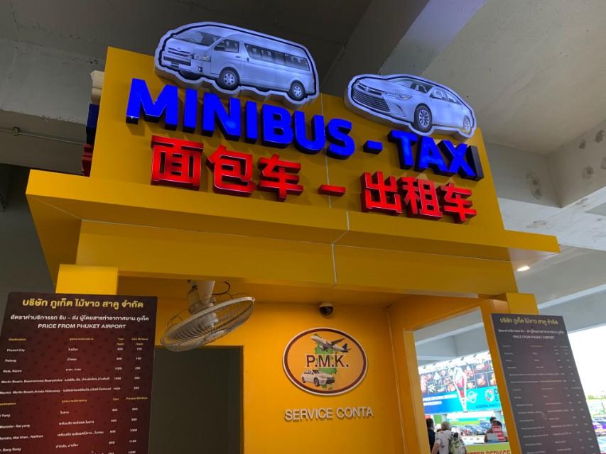 プーケット空港の乗り合いタクシーチケット売り場